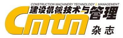 Construction Machinery Technology & Management (CMTM)